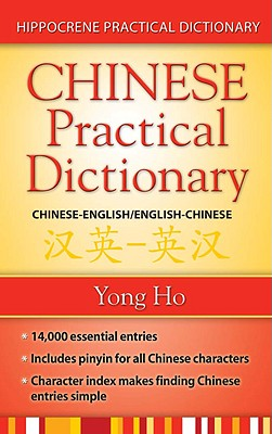 Chinese-English/English-Chinese Practical Dictionary By Ho, Yong